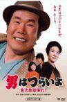 Tora-san Plays Cupid Movie Streaming Online