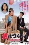 Tora-san, the Expert Movie Streaming Online