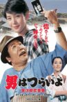 Tora-san, the Go-Between Movie Streaming Online