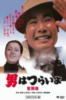 Tora-san, the Good Samaritan Movie Streaming Online
