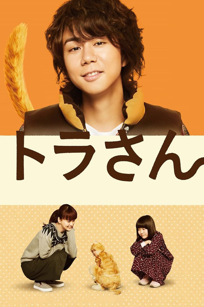 Tora-san Movie Streaming Online