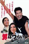 Tora-san's Cherished Mother Movie Streaming Online