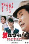 Tora-san's Island Encounter Movie Streaming Online