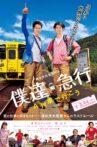 Train Brain Express Movie Streaming Online