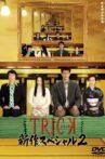 Trick Shinsaku Special 2 Movie Streaming Online