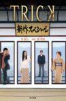 Trick Shinsaku Special Movie Streaming Online
