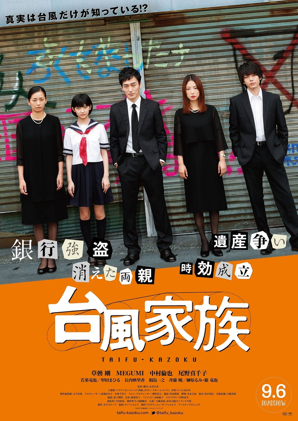 Typhoon Family Movie Streaming Online