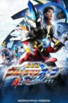 Ultraman Orb The Movie: I'm Borrowing the Power of Your Bonds! Movie Streaming Online
