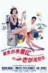 Urban Marine Resort Story Movie Streaming Online