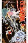 Urusei Yatsura: Inaba the Dreammaker Movie Streaming Online
