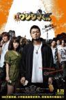 Ushijima the Loan Shark Movie Streaming Online