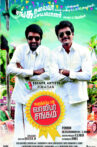 Varuthapadatha Valibar Sangam Movie Streaming Online