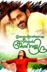 Velakkariyayirunnalum Neeyen Mohavalli Movie Streaming Online