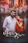 Vishudha Pusthakam Movie Streaming Online