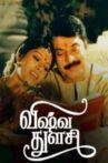 Vishwa Thulasi Movie Streaming Online