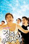 Viva! Love Movie Streaming Online