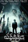 Vizhithiru Movie Streaming Online