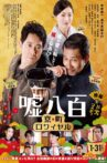 We Make Antiques! Kyoto Rendezvous Movie Streaming Online