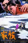 Where Spring Comes Late Movie Streaming Online