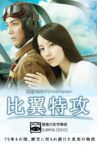 Wife of a Kamikaze Movie Streaming Online