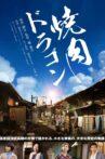 Yakiniku Dragon Movie Streaming Online