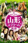 Yamagata Scream Movie Streaming Online