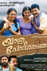 Yathra Chodikkathe Movie Streaming Online