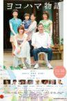 Yokohama Story Movie Streaming Online