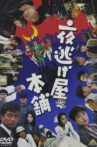 Yonigeya hompo Movie Streaming Online