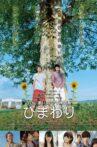 Youtachi Happy Eigaban Himawari Movie Streaming Online