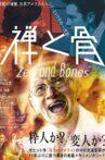 Zen and Bones Movie Streaming Online