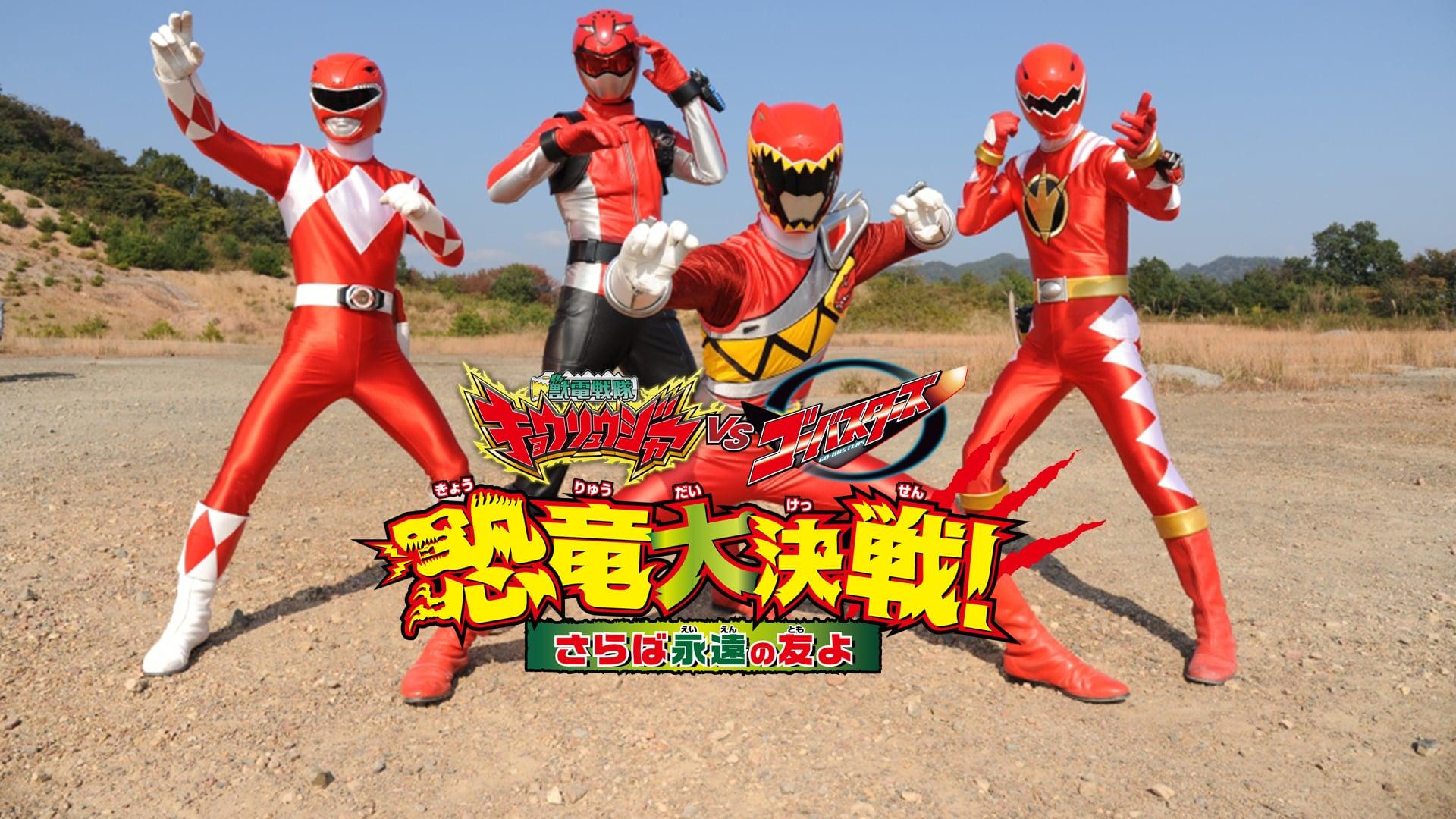 Zyuden Sentai Kyoryuger vs. Go-Busters: The Great Dinosaur War Movie Streaming Online