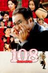 108: Revenge and Adventure of Goro Kaiba Movie Streaming Online