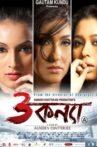 3 Women Movie Streaming Online