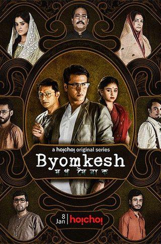 Byomkesh-Season-6