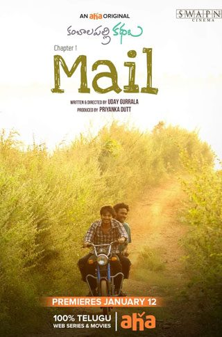 Mail -Telugu Movie Review - Aha - Video