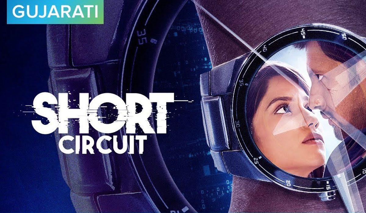 Short Circuit Gujarati -movie Erosnow