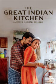 The Great Indian Kitchen Movie Review