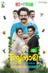 Tsunami Malayalam Movie Online Watch.jpg