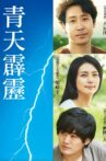 A Bolt from the Blue Movie Streaming Online