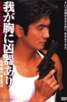 A Weapon in My Heart Movie Streaming Online