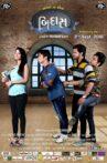Aapne to chhie bindaas Movie Streaming Online