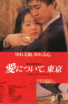 About Love, Tokyo Movie Streaming Online