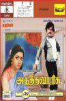 Adutha Varisu Movie Streaming Online