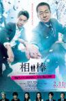 AIBOU: The Movie IV Movie Streaming Online
