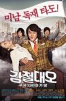 Almost Che Movie Streaming Online
