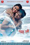 Amar Sangee Movie Streaming Online