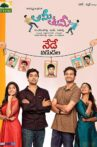 Ami Thumi Movie Streaming Online