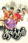 Anandham Movie Streaming Online