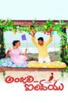 Anjali I Love You Movie Streaming Online